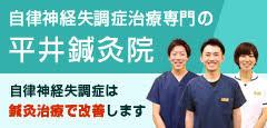 自律神経失調症・鬱を治療する鍼灸院